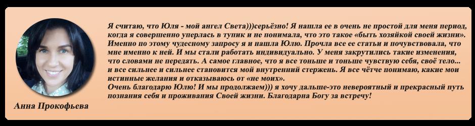 Отзыв Анны Прокофьевой об индивидуальной консультации картинка