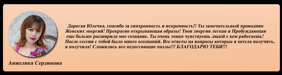 Отзыв Анжелики Сердюковой об индивидуальной консультации картинка