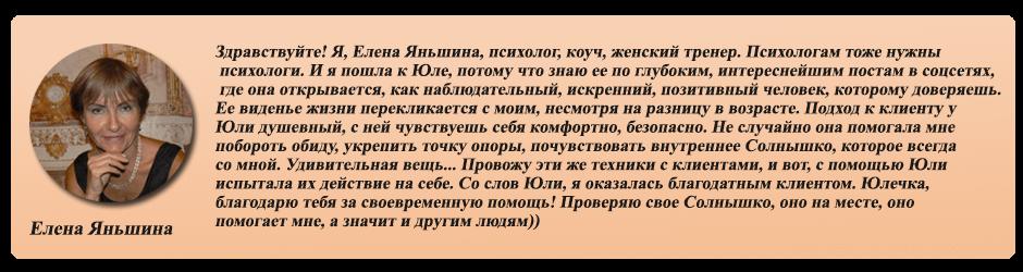 Отзыв Елены Яньшиной об индивидуальной консультации картинка