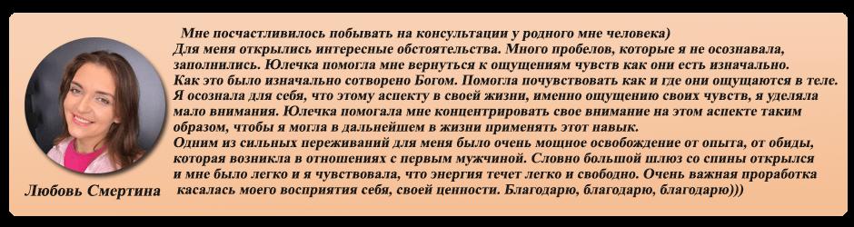 Отзыв Любови Смертиной об индивидуальной консультации картинка