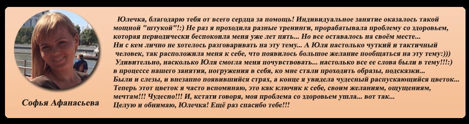 Отзыв Софьи Афанасьевой об индивидуальной консультации картинка