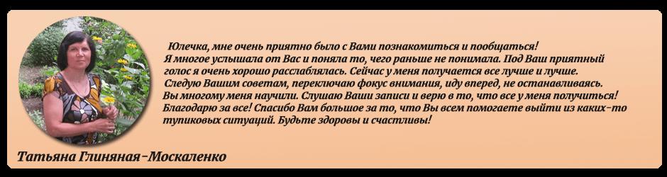 Отзыв Татьяны Глиняной-Москаленко об индивидуальной сессии картинка