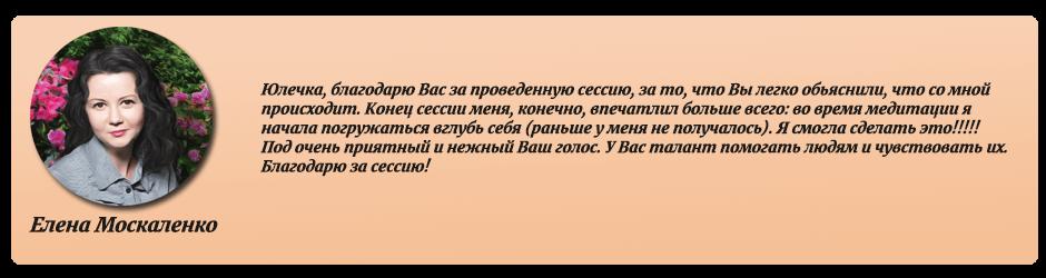Отзыв Елены Москаленкой об индивидуальной консультации картинка