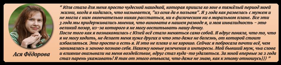 Отзыв Аси Фёдоровой об индивидуальной консультации картинка